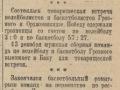 1940_12_11