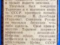 taramov_8