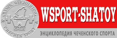 WSPORT-SHATOY – Чеченский спорт